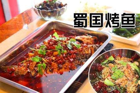 蜀国烤鱼加盟官网