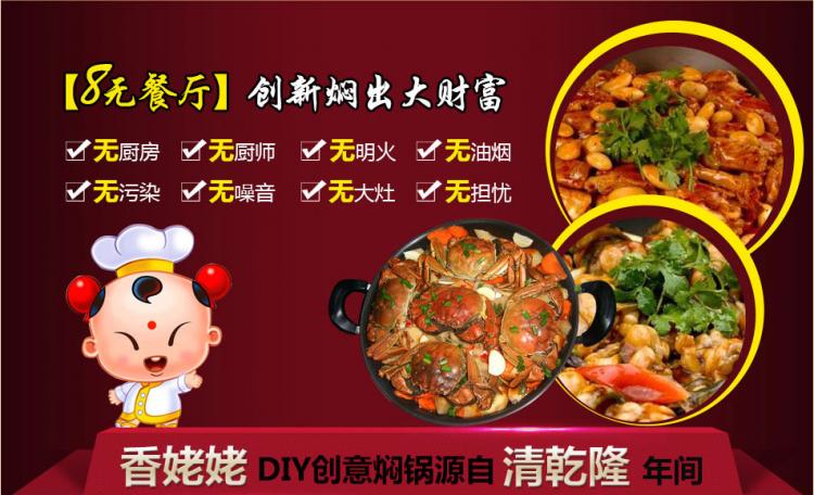 香姥姥焖锅加盟条件