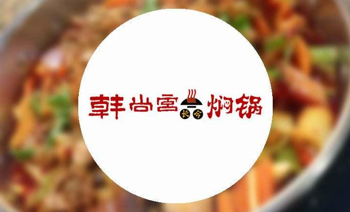 韩尚宫焖锅加盟官网