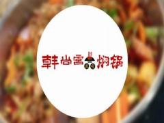 韩尚宫长今焖锅