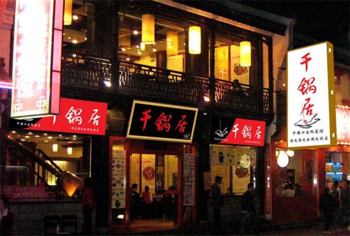 干锅居加盟官网