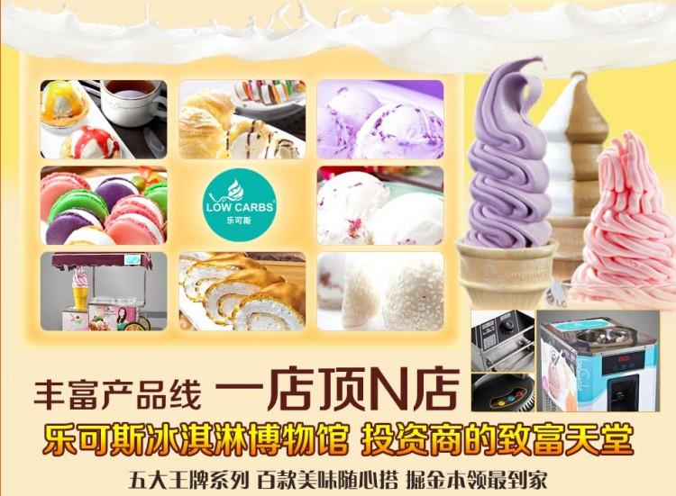 乐可斯冰淇淋加盟条件
