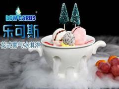 乐可斯冰淇淋