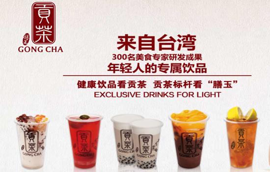 贡茶奶茶加盟支持