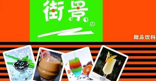 街景奶茶加盟官网