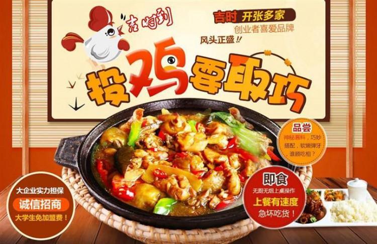 上吉铺黄焖鸡米饭加盟优势