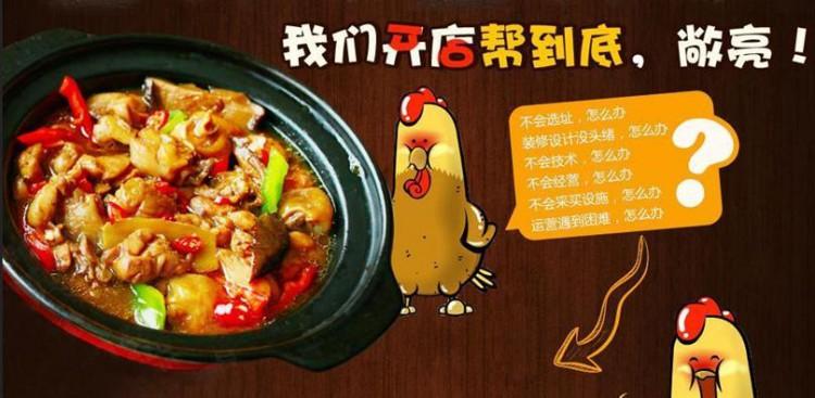 上吉铺黄焖鸡米饭加盟支持