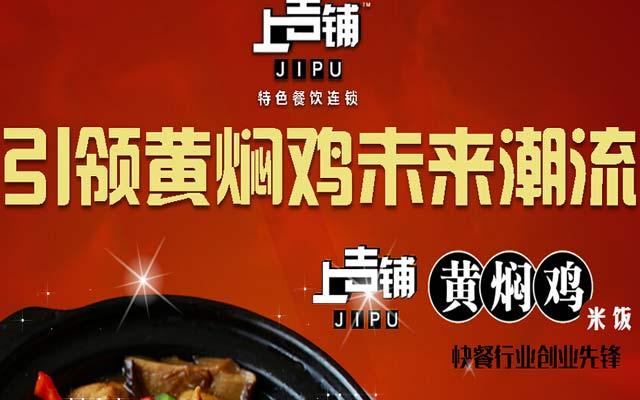 上吉铺黄焖鸡米饭加盟官网