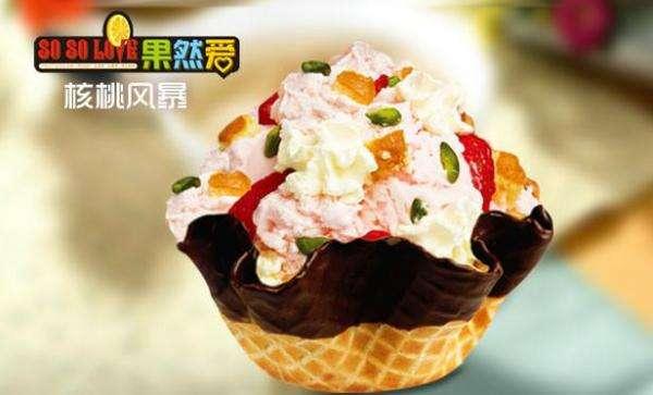 果然爱冰淇淋加盟官网