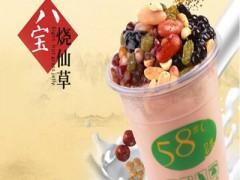 58度C奶茶