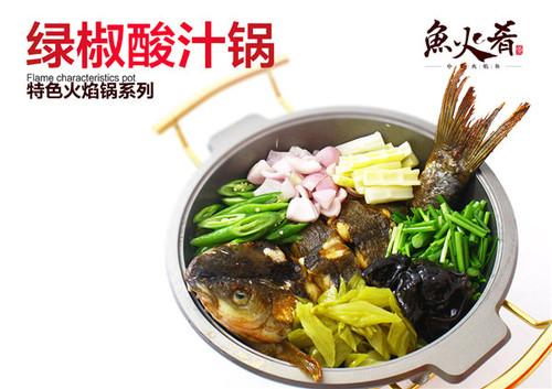 鱼火肴火锅加盟优势条件