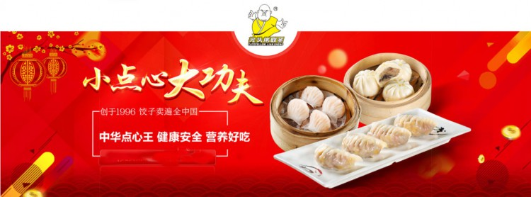 光头佬水饺加盟官网