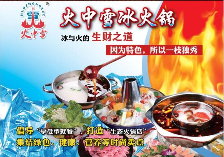 火中雪冰火锅加盟官网