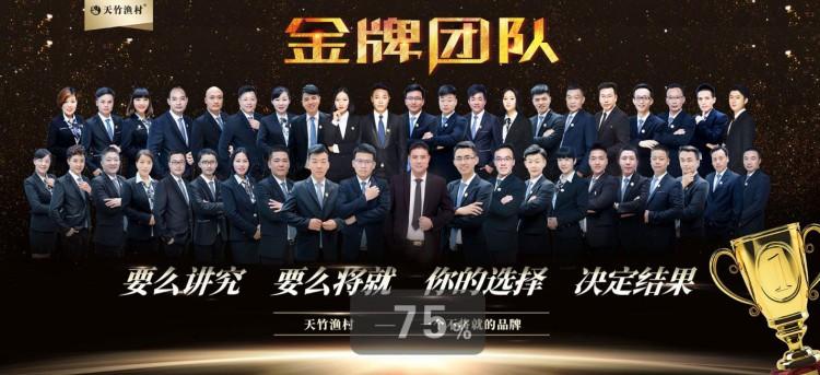 天竹渔村加盟支持