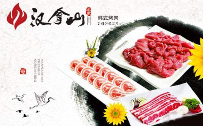 汉拿山烤肉加盟条件