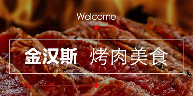 金汉斯烤肉加盟官网