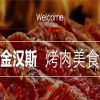 金汉斯烤肉