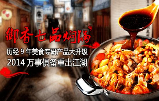 御香七品焖锅加盟,广阔前景给你带来火爆生意!