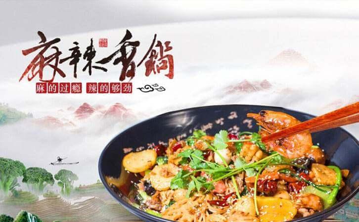 龙顺园麻辣香锅加盟官网