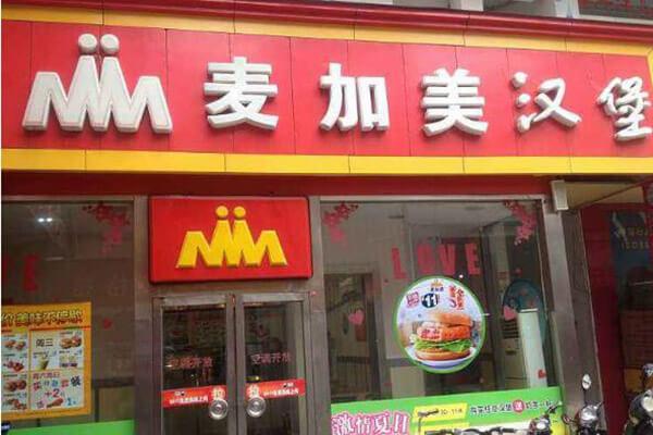 麦加美汉堡加盟优势