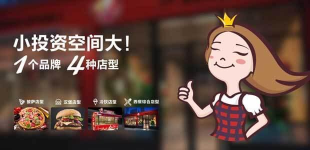 芭拉公主 —— 1个品牌、4种店型、选址灵活、经营简单