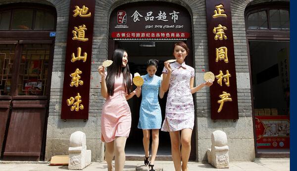 周村烧饼加盟官网