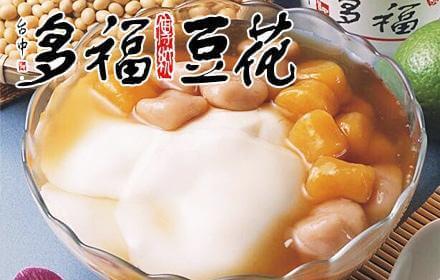多福豆花加盟条件