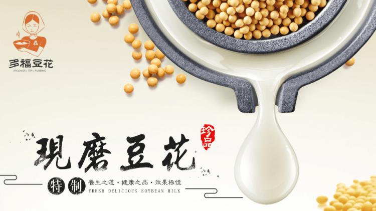 多福豆花加盟官网