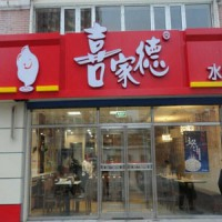 喜德家水饺