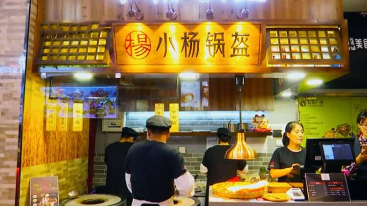 小杨锅盔店