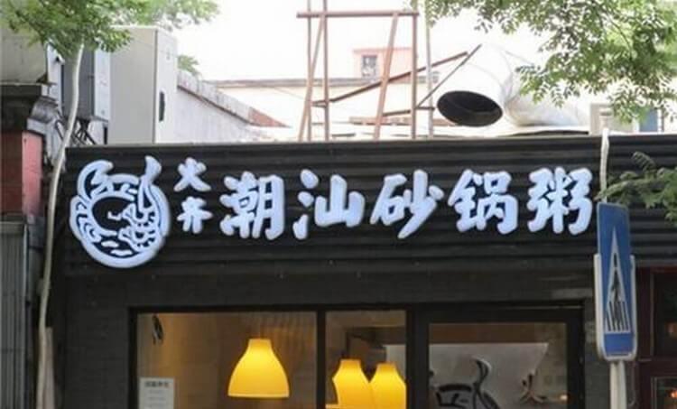 火齐潮汕砂锅粥加盟官网
