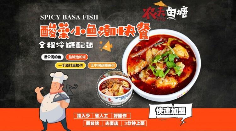 农夫鱼塘酸菜鱼加盟官网