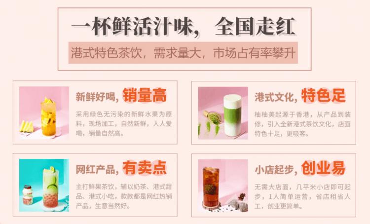 柚柚美港式奶茶加盟优势
