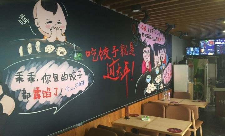 喜达旺水饺加盟支持
