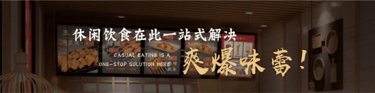 赵二楞臭豆腐加盟优势