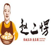赵二楞臭豆腐