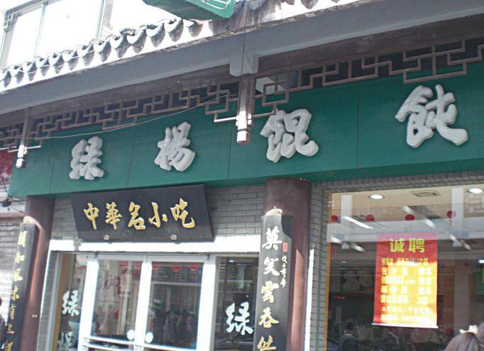 绿杨馄饨品牌形象店
