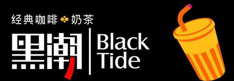 黑潮奶茶加盟官网