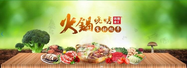 火锅食材超市市场发展前景