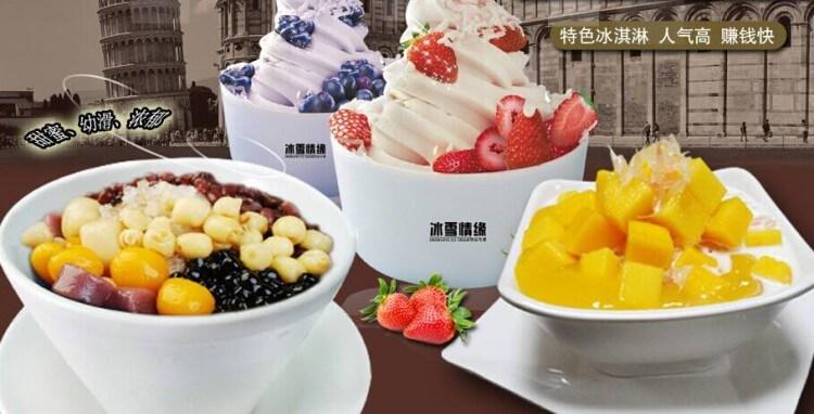 冰雪情缘冰淇淋加盟条件