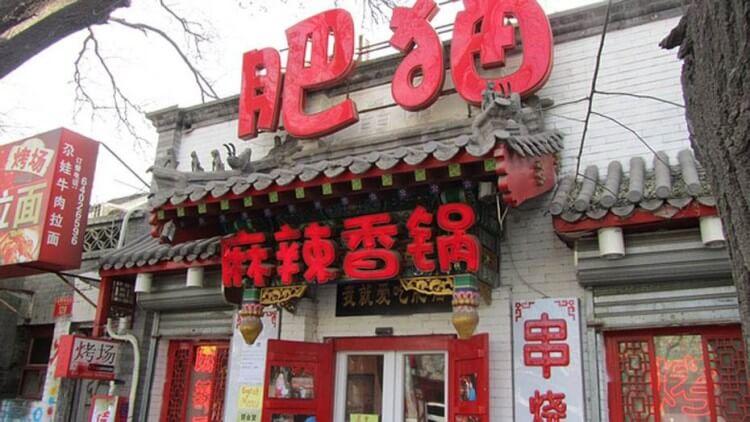 肥猫麻辣香锅加盟官网
