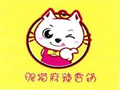 肥猫麻辣香锅