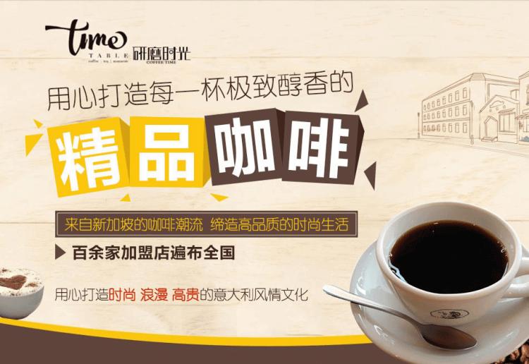 研磨时光咖啡店加盟官网