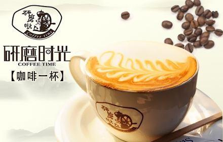 研磨时光咖啡店加盟优势