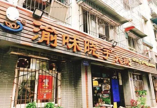 晓宇火锅加盟官网