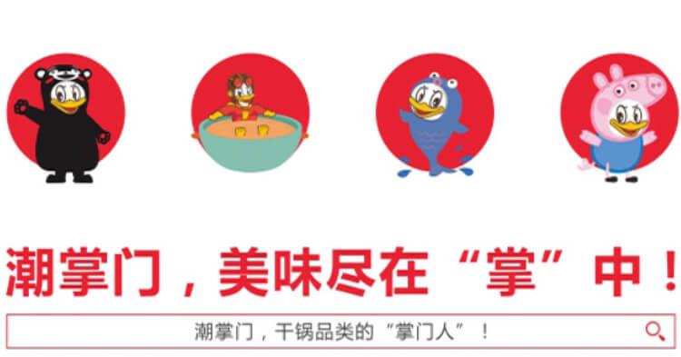 潮掌门鸭爪爪火锅品牌卡通形象