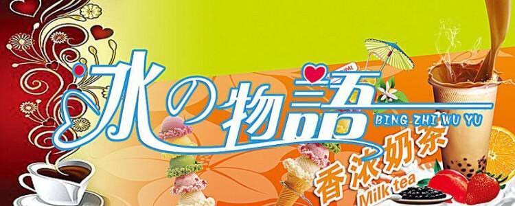 冰之物语冰淇淋加盟条件