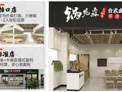 锅先森卤肉饭~美味营养、选址灵活、万元投资