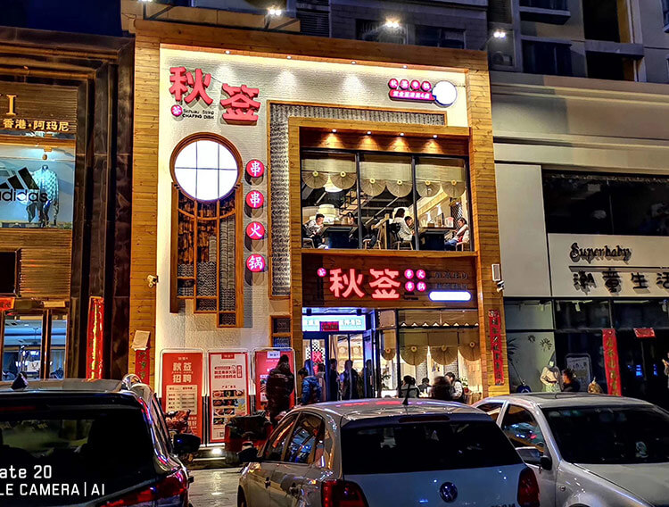 秋签串串火锅河南总店