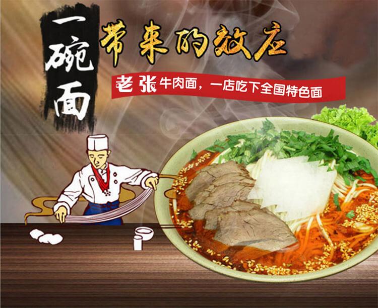 老张牛肉面—正宗台湾牛肉面代表品牌
